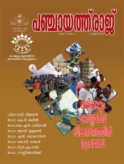 Panchayat Raj Magazine January 2018