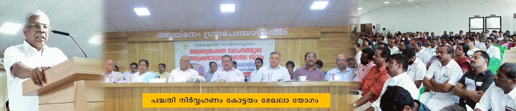 Annual plan kottayam regional meeting